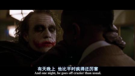 蝙蝠侠黑暗骑士: 看小丑出现在黑帮老大面前, 一举一动, 演技出神