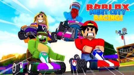 「Roblox赛车模拟器」爆笑欢乐道具大战! 赛车总动员! 乐高极速挑战! 小格解说