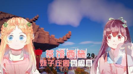 【五歌】妹子庄园4周目#P29——茶馆西施 【我的世界】