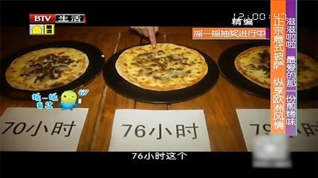 正宗意式披萨,对面饼的要求高到无法想象