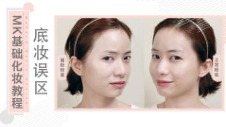 【MK基础化妆教程】底妆误区