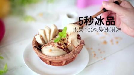水果冰淇淋怎么做好吃, 5秒水果变身冰淇淋做法