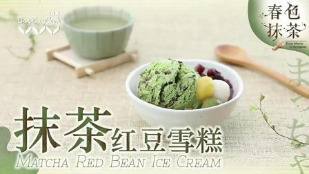 抹茶红豆雪糕的做法之舌尖上的美食