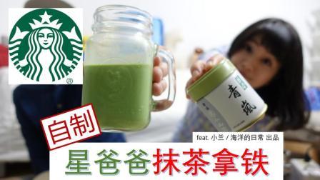 自制星巴克抹茶拿铁! 超美味! 青岚抹茶粉+Vitamix破壁机料理 feat.后厂村第一厨娘小兰