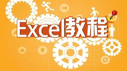 excel公式运算技巧视频 excel公式基础入门视频 Excel视频教程-拆分合并单元格
