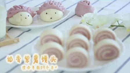 奶香紫薯馒头的做法之舌尖上的美食