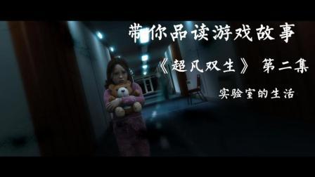 【Cyukishine】游戏故事之《超凡双生》第二集 实验室的生活