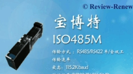 BBT-CHINA ISO485M(20170906)