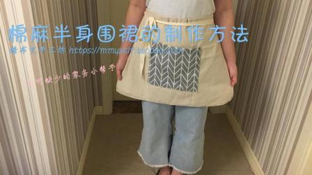 手工布艺教程-棉麻半身围裙的制作方法