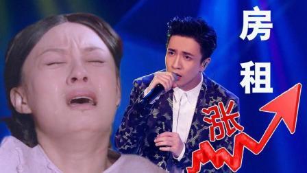 涨房租版《演员》: 这首歌太心酸, 听哭了我们租过房子的打工族!