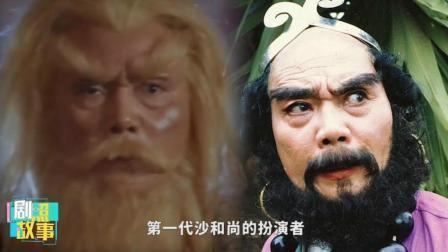 两代沙僧参演《倚天屠龙记》, 《西游记》都没让他们同框!