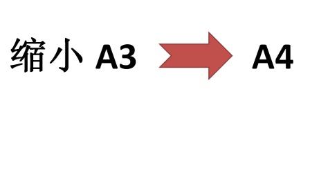 缩小复印 A3-A4