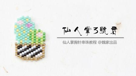 【魏家淘宝】A0700103【仙人掌3号】材料包串珠视频教学