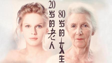 《逗吧三人组》20岁的老人80岁的女生
