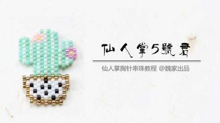【魏家淘宝】A0700105【仙人掌5号】材料包串珠视频教学