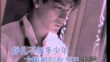 刘德华《不能没有你》经典歌曲