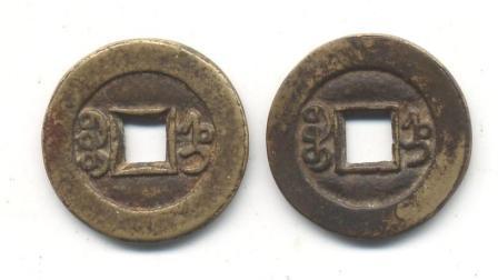 古钱币咸丰通宝宝直局小平铜钱为什么价格那么高