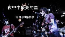 吉他弹唱教学 夜空中最亮的星