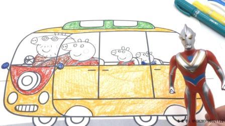 玩具SHOW小猪佩奇 第一季 奥特曼玩小猪佩奇去旅行涂色画  奥特曼玩旅行涂色画