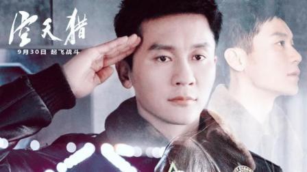 李晨军事电影《空天猎》范冰冰加盟, 鹿晗唱主题曲《追梦赤子心》