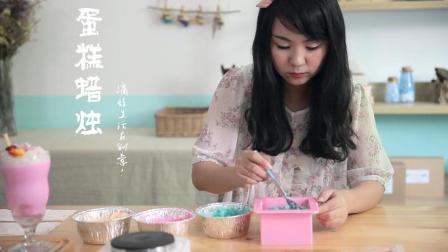 【滴蛙20170907期】生日送蛋糕已经out了, 自己动手做一个蛋糕蜡烛当礼物吧!