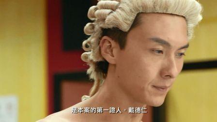 踩過界 - 第23、24集預告(TVB)