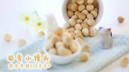 奶香小馒头的做法之中国美食节目