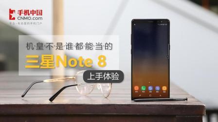 三星Note 8上手体验 机皇不是谁都能当的