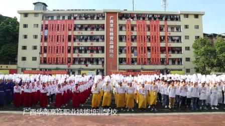 培养厨师精英, 广西华南烹饪技工学校