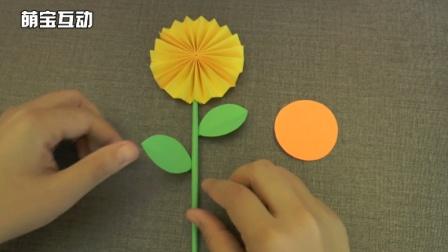简单手工制作 漂亮的向日葵花  教师节礼物