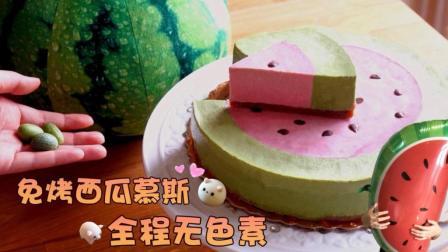 当慕斯蛋糕被做成西瓜, 你还能分辨真假吗?