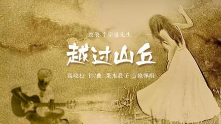 吉他弹唱《越过山丘》高晓松 杨宗纬 致敬李宗盛先生