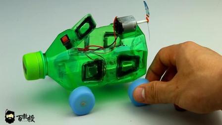 塑料瓶变废为宝, 手工DIY小汽车