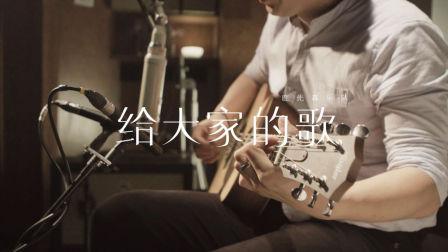 鹿先森乐队《给大家的歌》MV