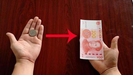 硬币瞬间变成百元钞票, 刘谦蒙了我们10年的魔术, 揭秘后真简单
