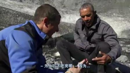 贝尔河边捡了条死鱼给奥巴马吃! 在我的荒野里我做主!