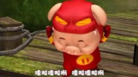 少儿动画片猪猪侠: 野战英雄