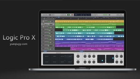 Logic Pro X使用教程