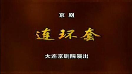 京剧《连环套》杨赤 常东主演 大连京剧院演出
