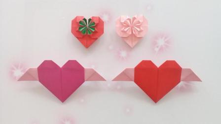 折纸乐园教你折天使爱心的折法 手工折纸视频教学大全