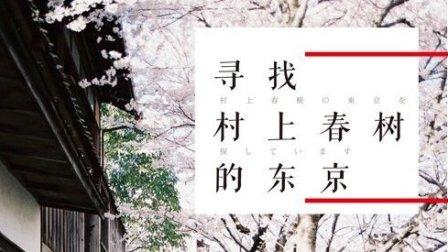【我的书】番小茄:寻找村上春树的东京
