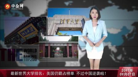 最新世界大学排名: 美国仍霸占榜单 不过中国逆袭啦!