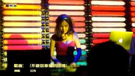 音悦台最新DJ舞曲: 红月《不做你幸福的玫瑰》