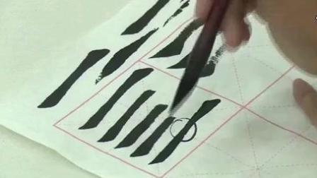 欧楷基本笔法15种--田英章_标清_标清