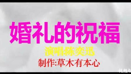 陈奕迅《婚礼的祝福》歌曲mv   古装美女