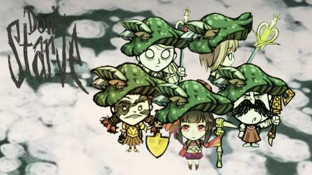 【橙子深辰粉鱼】饥荒联机#23绿帽舞王我月