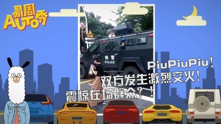 """易周Auto秀: 幼童""""持枪""""与公安特警装甲车对峙 发生激烈交火"""