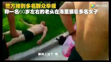 """60岁大爷潜泳乱摸妇女, 面对民警竟然""""戏精""""上身装做晕倒"""