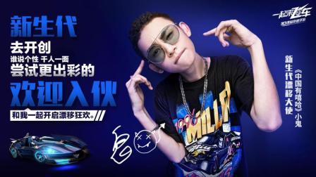 《中国有嘻哈》小鬼首支单曲MV大曝光, 酷炫嘻哈燃炸天