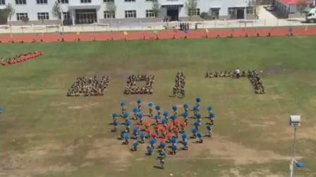 陕西华山教育集团 渭南轨道交通运输学校  军训会操造型字